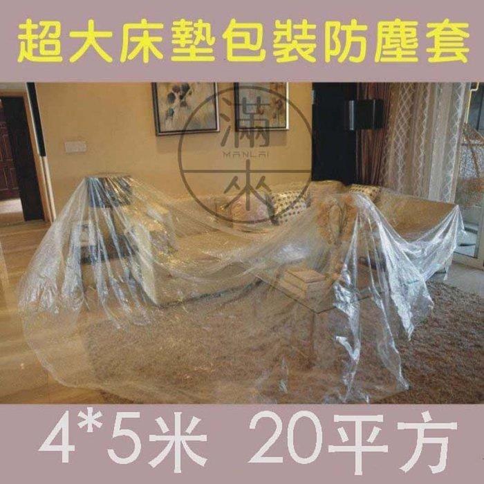 4*5米超大 防塵袋【奇滿來】防塵罩 家具防塵罩 防塵套 傢俱防塵 沙發 防塵布 搬家防塵套 大掃除 施工防塵 AVBD