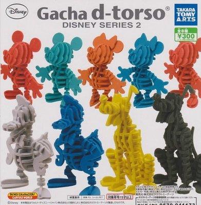 【奇蹟@蛋】 T-ARTS(轉蛋)d-torso 迪士尼立體人物拼圖P2 全8種 整套販售  NO:3271