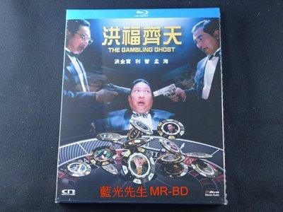 [藍光先生BD] 鬼賭鬼 ( 洪福齊天 ) The Gambling Ghost 修復版