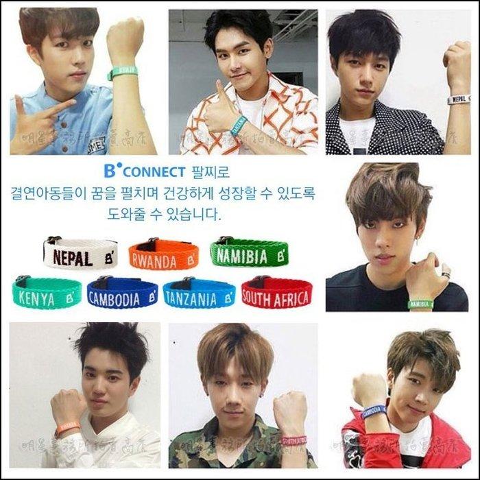 韓國代購 INFINITE 聖圭 東雨 優鉉 Hoya 成烈 L 同款 眾多韓星參與 B'connect 公益手環