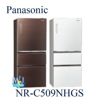 【暐竣電器】Panasonic 國際 NR-C509NHGS / NRC509NHGS 三門變頻冰箱