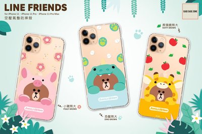 LINE FRIENDS系列空壓氣墊防摔 iPhone 11系列手機殼