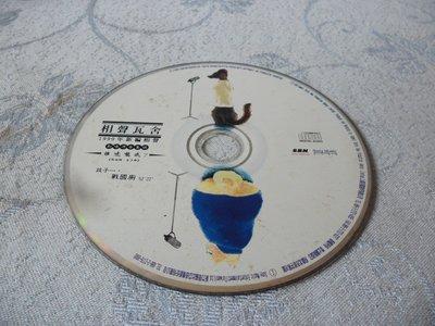 紫色小館33-6------相聲瓦舍{1999年新篇相聲}