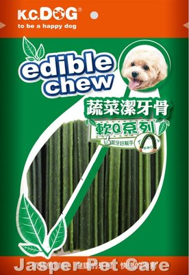 COCO【促銷】K.C.DOG蔬菜系列GQ06軟Q六角潔牙骨230g(長支/約12cm)適合幼犬/老犬咀嚼