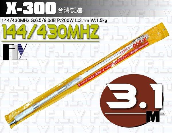 《飛翔無線3C》X-300 (台灣製造) 基地台專用 雙頻天線 木瓜天線〔 全長3.1m 重量1.5kg 〕