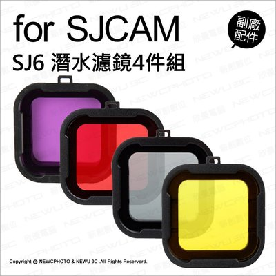 【薪創台中】SJCam SJ6 潛水濾鏡4件組 紅/紫/黃/灰 潛水 浮淺 配件 副廠配件 極限運動攝影機