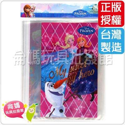 冰雪奇緣 (6入) 環保書套**台灣製 文具用品 正版授權 幼兒 侖媽玩具批發館