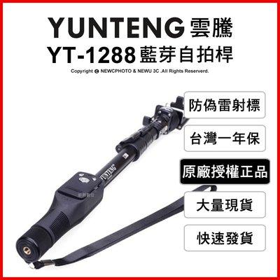 【薪創新生北科】免運 雲騰 YUNTENG YT-1288 藍芽自拍桿 自拍器 直播