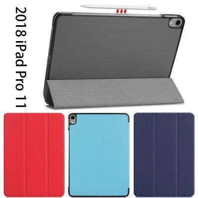 【手機殼專賣店】2018蘋果iPad Pro 11吋 保護套 Apple防摔平板皮套 休眠超薄外殼