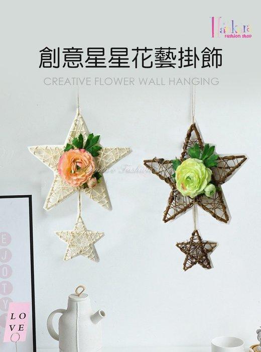 ☆[Hankaro]☆ 北歐清新風格樹藤星星造型仿真花藝掛飾系列A