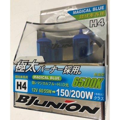 【Max魔力生活家】日本原裝進口BJunion車用 H4 MAGICAL BLUE 6500K燈泡下殺一組二支$399