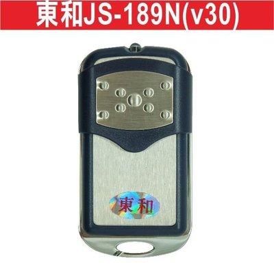 遙控器達人東和JS-189N(v30) 發射器 快速捲門 電動門遙控器 各式遙控器維修 鐵捲門遙控器 拷貝