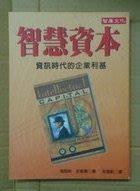 《智庫企管72 智慧資本: 資訊時代的企業利基》湯瑪斯•史都華著.智庫出版