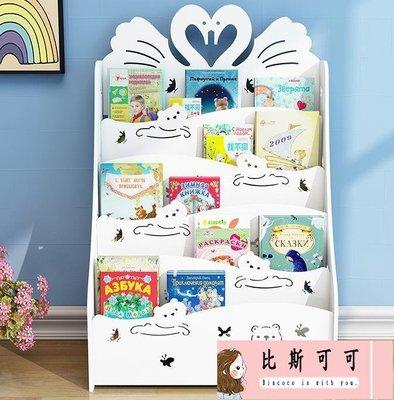 兒童小書架 兒童書架落地簡易置物架經濟型學生寶寶書櫃幼兒園小孩繪本收納架 MKS【比斯可可】