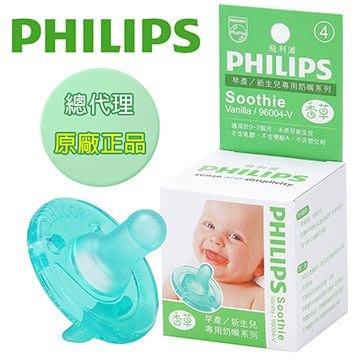 公司貨【PHILIPS香草奶嘴】早產/新生兒專用奶嘴(4號 5號 天然味味香草味)  奶嘴鏈 奶嘴盒