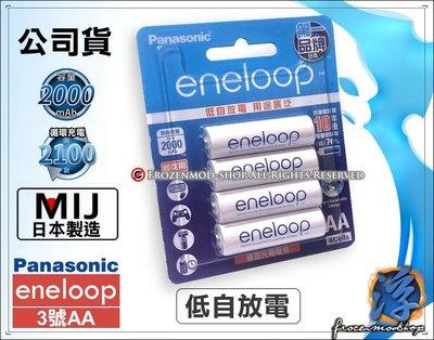 松下 Panasonic eneloo...