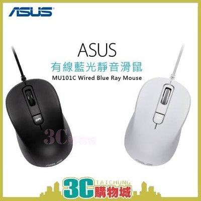 含稅 ASUS 華碩 藍光靜音有線滑鼠  MU101C