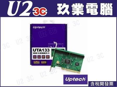 『嘉義U23C 全新開發票』Uptech 登昌恆 UTA133  硬碟 光碟機擴充卡  硬碟擴充卡