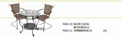 最信用的網拍~高上{全新}休閒鐵藤椅/彈力椅休閒椅/造型椅/餐椅