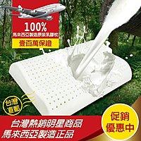 【班尼斯國際名床】~壹百萬馬來保證‧人體工學天然乳膠枕頭(附贈抗菌布套、手提收納袋),超取限兩顆!