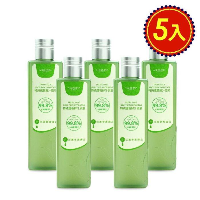 Aloe Derma 99%蘆薈鮮汁原液240ml(五入特惠組)