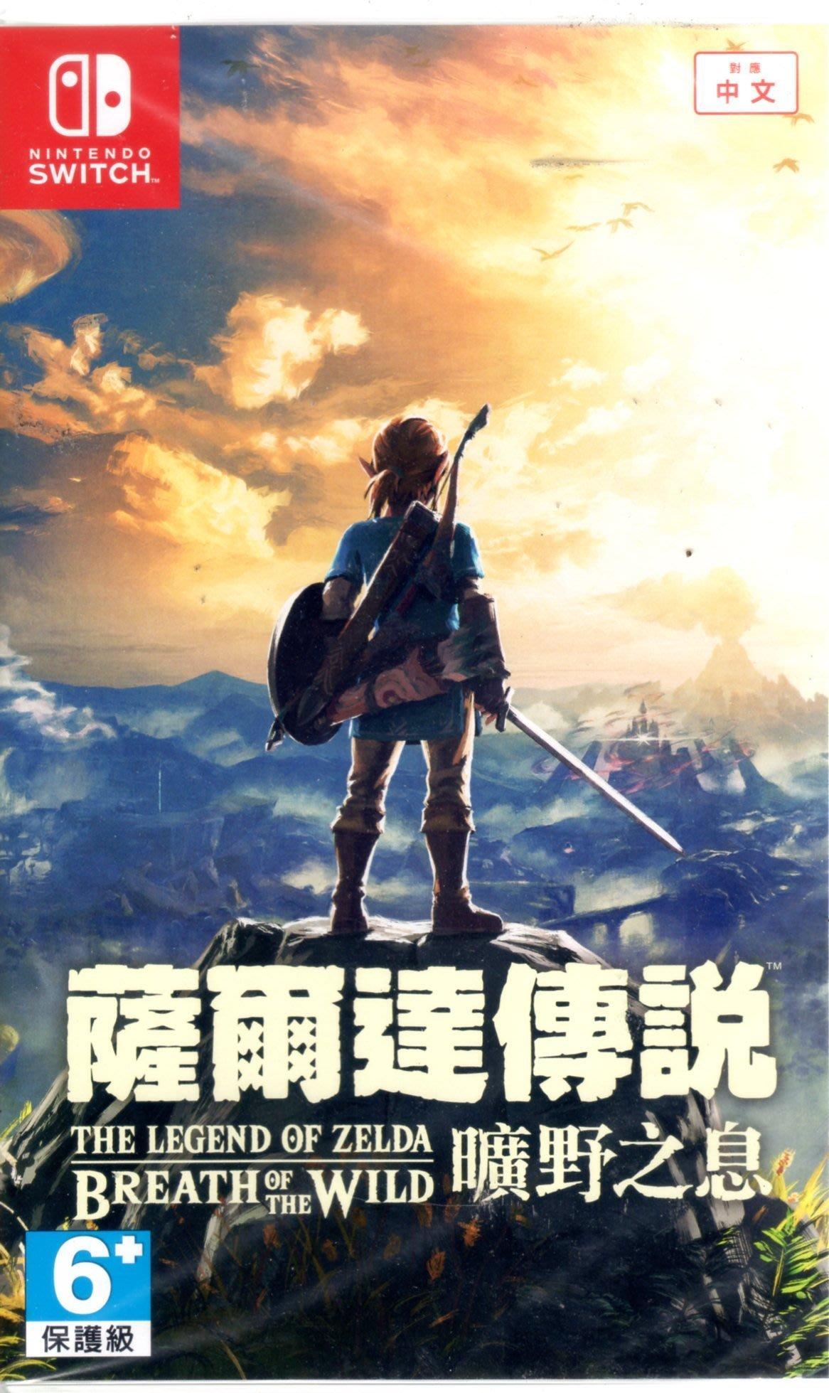 Switch 遊戲 薩爾達傳說 荒 薩爾達傳說 荒野之息 曠野之息  中文版 【板橋魔力】