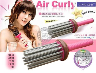B-9【supergo】【68元/支】第三代可調式卷髮梳/捲髮器/可調捲髮器/可調整捲髮梳