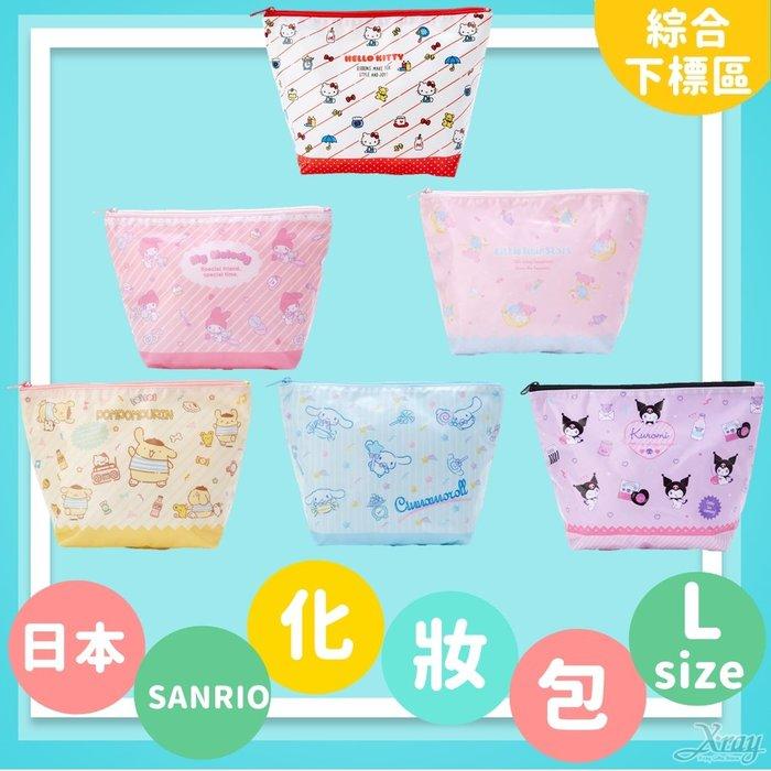 現貨日本Sanrio三麗鷗化妝包L-綜,化妝包/收納包/手拿包/補妝包/面紙包,X射線【C735244】