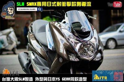 ☆麥可倉庫機車精品☆【SLM商品 SMAX專用 日式 側導流】SMAX SMAX155 SMAX-155