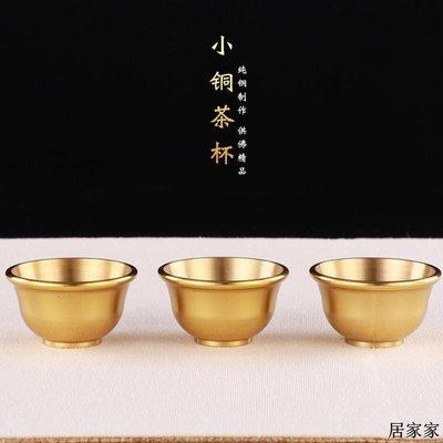 佛燈 供奉用品 宗教用品 純銅供水杯供佛杯小號八供杯佛前凈水杯敬茶杯供關公財神酒杯
