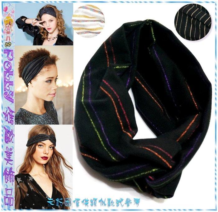 ☆POLLY媽☆客製化手作turban headwrap彩色金蔥條紋黑色白色萊卡針織棉雙圈交叉穿繞髮帶~3款