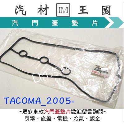 【LM汽材王國】汽門蓋墊片 TACOMA 4.0 2005年後 正廠 汽門室墊片 搖臂室蓋墊片 豐田 TOYOTA