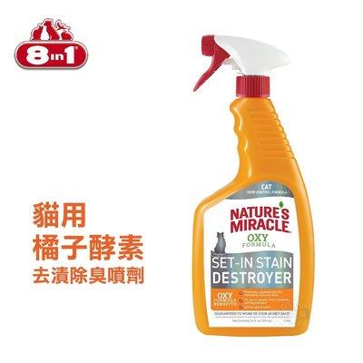美國 8in1 自然奇蹟 貓用-橘子酵素去漬除臭噴劑 (24oz/ 709ml) 環境清潔去污貓砂去味 新北市