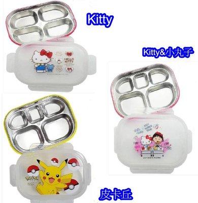 【正版】皮卡丘 //KITTY// KITTY&櫻桃小丸子 不鏽鋼餐盤附蓋+收納袋