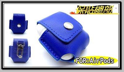 保貼總部~FOR AirPods 保護殼套.繽紛六款顏色PU材質,保護套柔軟,質感極佳.詳見賣場內容