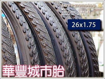 ☆樂樂購☆鐵馬星空☆【P43-105】華豐DURO 26x1.75城市胎/外胎/登山車輪胎/越野胎