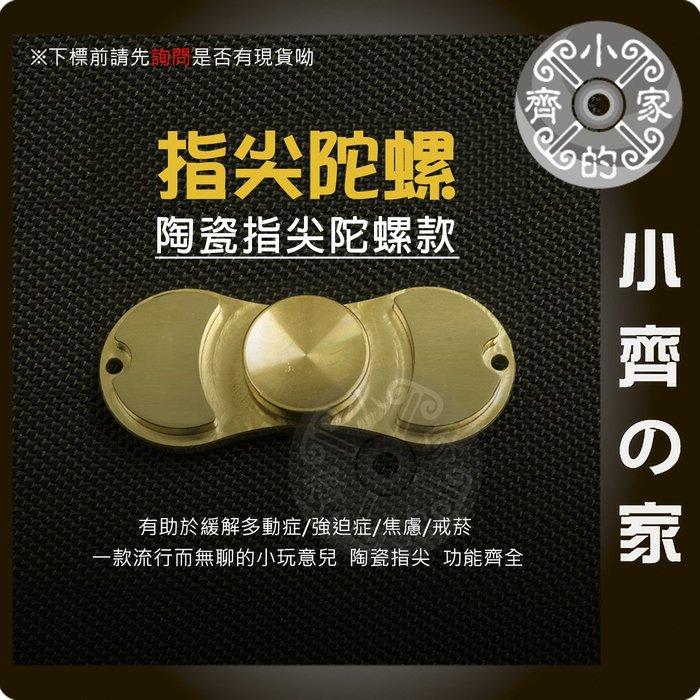 現貨 指尖陀螺 全銅 黃銅版 可轉5分  Hand Spinner 手指玩具 紓壓神器 療癒 解壓 巴克球 小齊的家
