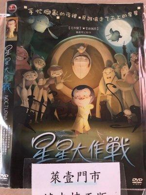 萊壹@53666 DVD 有封面紙張【星星大作戰】全賣場台灣地區正版片