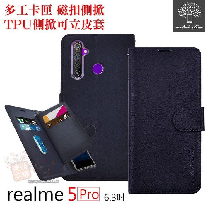 【愛瘋潮】Metal-Slim realme 5 Pro 多工卡匣 磁扣側掀 TPU可立皮套 6.3吋