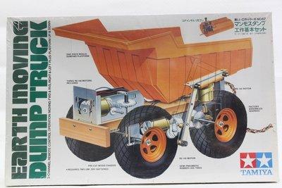 【統一模型玩具店】TAMIYA《卡車EARTH MOVING DUMP TRUCK》1:12 # 70067