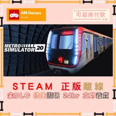 Am賣賣~【離線版】Steam Metro Simulator 2020 地鐵模擬 2020 正版 全DLC終生遊玩