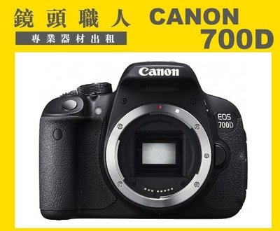 ☆鏡頭職人☆( 相機出租 鏡頭出租 租閃光燈 租DV ):::  Canon 700D 加 Canon 18-200mm IS  台北 桃園