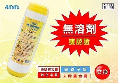【水易購淨水網】ADD-EDF無溶劑離...