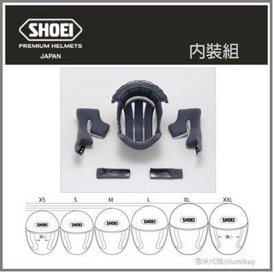 【現貨】SHOEI X-TWELVE X-12 X12 全罩 原廠專用內裝組 專用內襯組