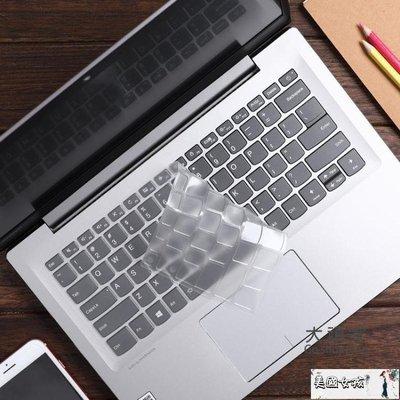 筆記本鍵盤套 13.3英寸聯想筆記本手提電腦小新潮7000鍵盤保護貼膜全覆蓋防塵罩套透明專用 5色【美國女孩】