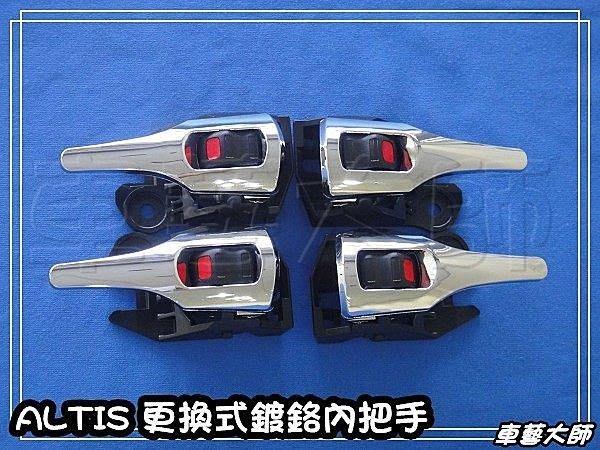 ☆車藝大師☆批發專賣 TOYOTA 08年~12年 ALTIS 專用 更換式 鍍鉻 內門把手 另有 LED踏板