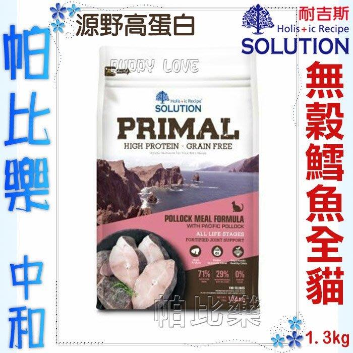 ◇帕比樂◇耐吉斯 源野高蛋白 無穀貓 鱈魚 3磅 全齡貓