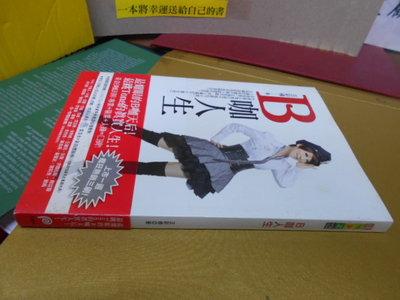 。賣書編年史之米里希那搜書網。平裝本。/。25開本。//。王彩樺.簽名書。///。。B咖人生。////。請細看照片。