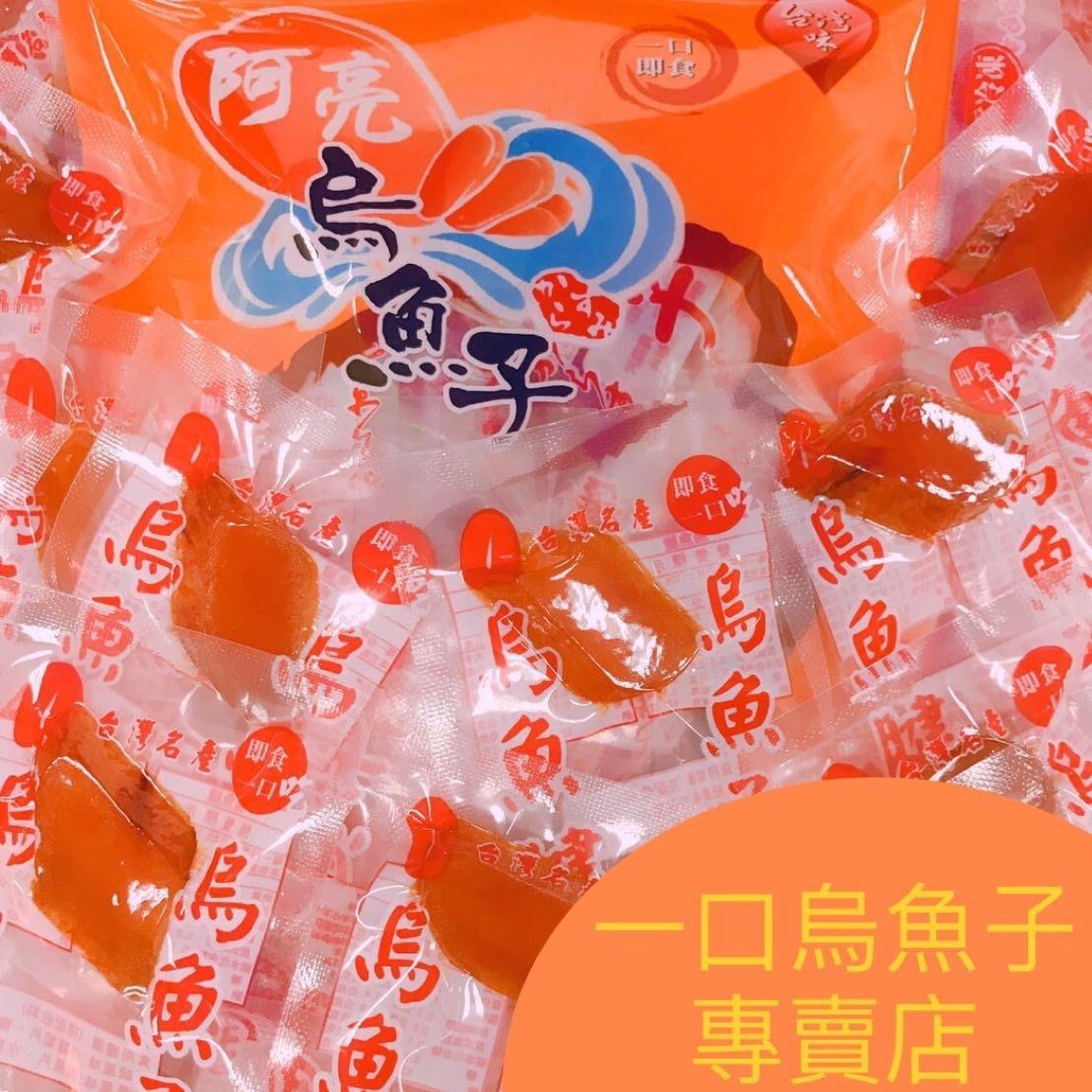 《一口烏魚子專賣店》(熟食)小塊碳烤烏魚子1包85-90g 小塊有19-21小包