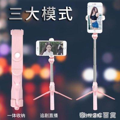 自拍桿通用型拍照神器無線藍牙遙控8p自牌三腳架適用于手機直播支架女6s